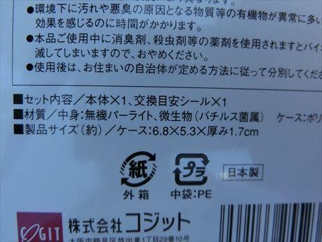 CIMG0875_R.JPG