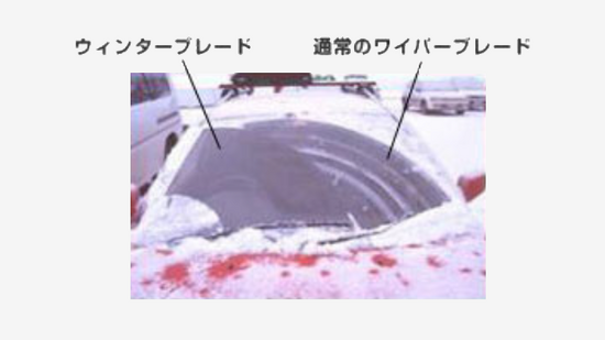 after_service_car_care_yohin_window_winter_waiper_01.png