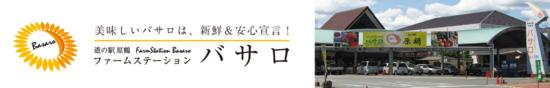 basaro_top_banner_2015.png