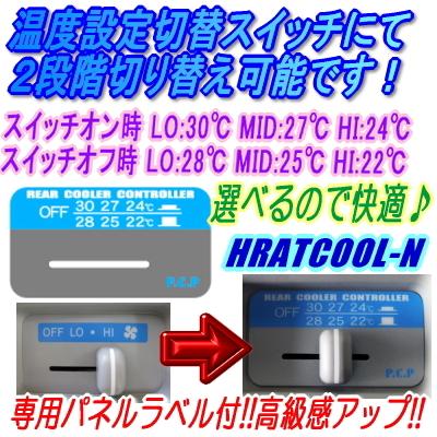 hatcool-n-04-2.jpg