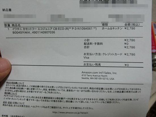 CIMG0018_R.JPG