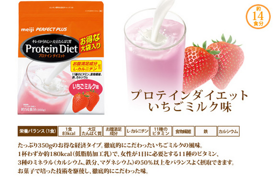 img_protein_strawberry.jpg